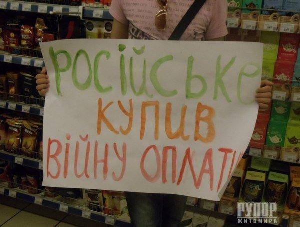 «Російське вбиває»: Озброєні зубаті матрьошки закликають мешканців Житомира бойкотувати російські товари