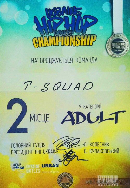 Житомирська команда «T-SQUAD» продовжує перемагати!