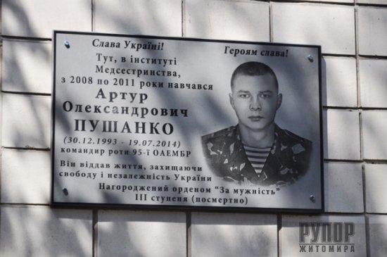 У Житомирі відкрили меморіальну дошку Артуру Пушанку. ФОТО