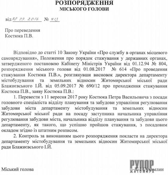 В Житомирській міській раді - продовжуються кадрові призначення на керівні посади