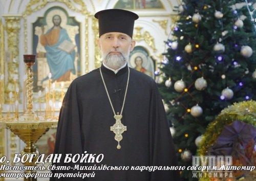 Анонс богослужіння у день Різдва Христового