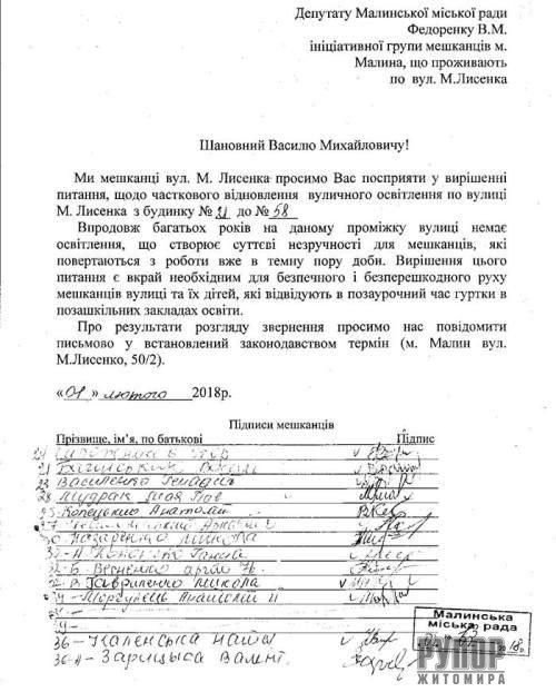 Укропівець Василь Федоренко наполягає на встановленні ліхтарів на околицях міста Малин