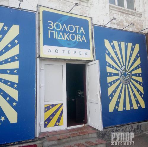 На Житомирщині тривають санкціоновані обшуки у місцях нелегальних гральних закладів, діяльність яких заборонена в Україні