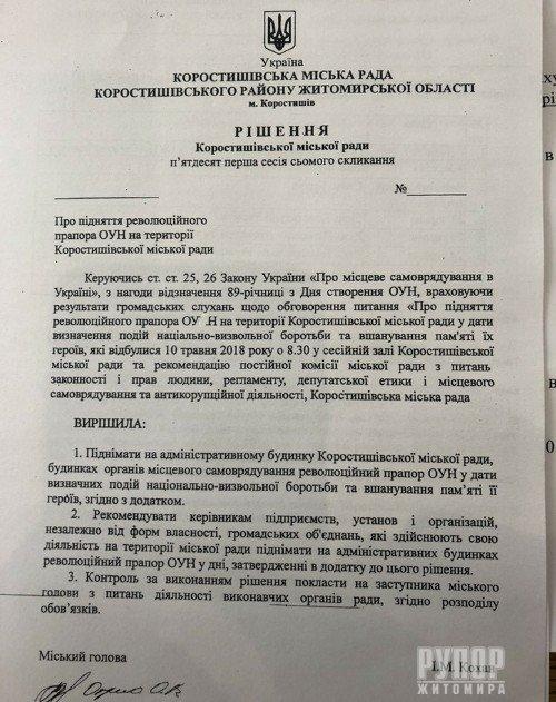 Коростишівська міськрада підтримала підняття червоно-чорного прапора та вимагає ухвалення антиолігархічних законів