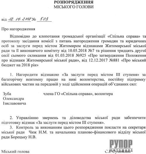 Мер Житомира нагородив відзнакою Олександра Зуба