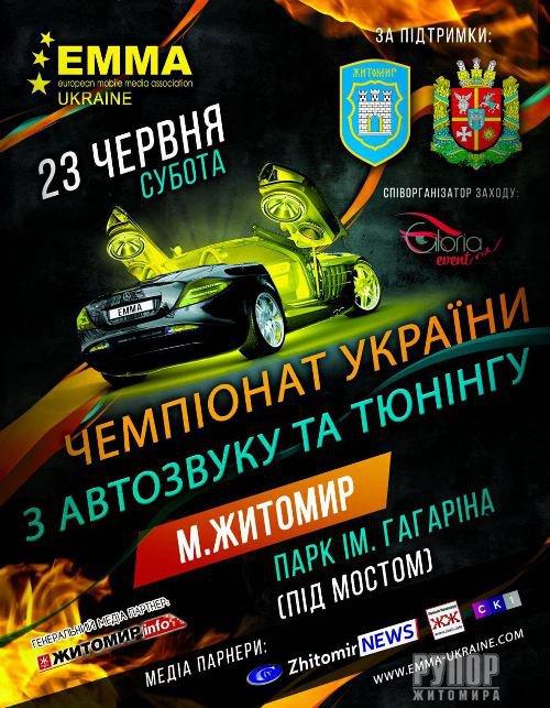 Найгучніші автівки приїдуть до Житомира на Чемпіонат ЕММА