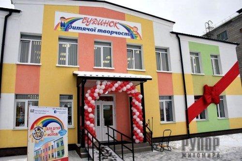 Ігор Гундич відкрив Будинок дитячої творчості у Коростишеві