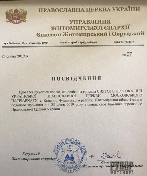 Єпископ Паїсій прийняв до Житомирської єпархії ще одну парафію Московського Патріархату