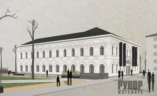 ОДА оголосила тендер на реконструкцію Магістрату у Житомирі