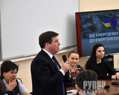 Геннадій Зубко провів лекцію з енергоефективності для студентів Житомирської політехніки