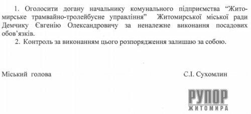 Мер Житомира оголосив догану начальнику ТТУ