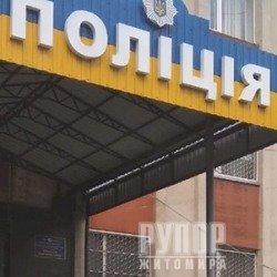 Поліцейські Житомирщини нагадують про встановлені законом обмеження під час передвиборної агітації