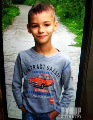 У Житомирі зник хлопчик. ФОТО
