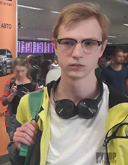У Житомирі зник 16-річний юнак. ФОТО