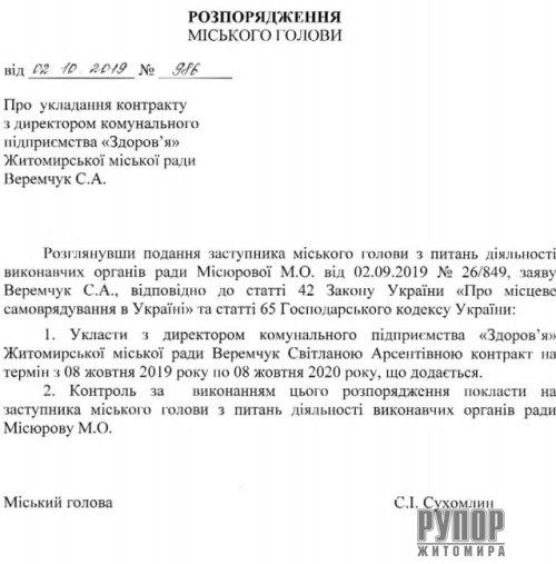 Мер Житомира уклав на рік контракт з директором КП «Здоров'я»