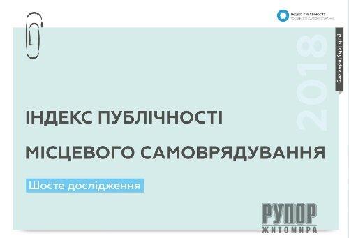 """Житомир посів шосте місце у рейтингу """"Індексу публічності місцевого самоврядування"""""""