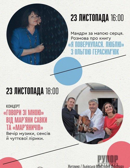 У Житомирі відбудеться творча зустріч з Ольгою Герасим'юк та Мар'яною Савкою