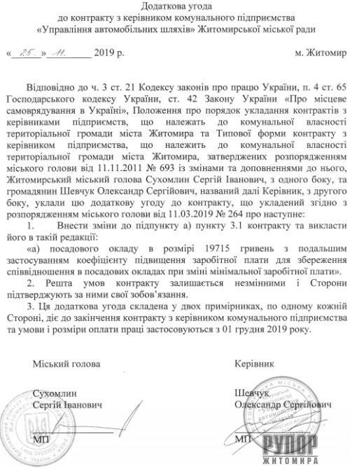 Мер Житомира уклав додатку угоду з начальником КП «Управління автомобільних шляхів»