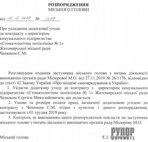 Мер Житомира наказав укласти додаткову угоду з директором КП «Стоматологічна поліклініка №1»