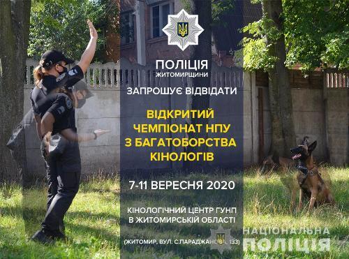 У Житомирі відбудеться Відкритий чемпіонат НПУ з багатоборства кінологів