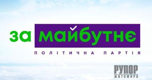 «За МАЙБУТНЄ» розцінює нечесні дії учасників виборів як прояв слабкості