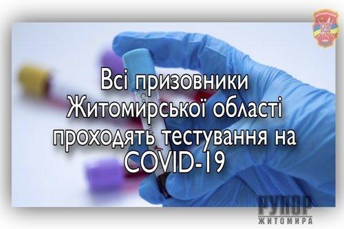 Всі призовники Житомирської області проходять тестування на COVID-19 безкоштовно
