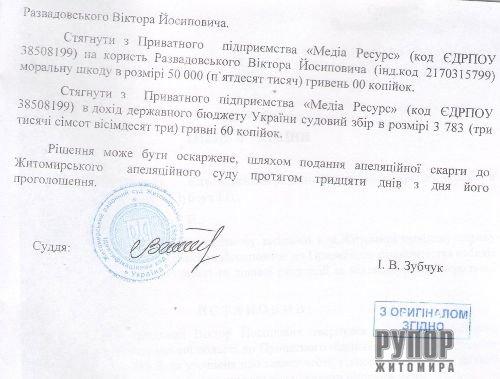 Суд визнав, що газета «20 хвилин Романів» опублікувала НАКЛЕП на Віктора Развадовського і ЗОБОВ'ЯЗАВ СПРОСТУВАТИ його, а також ВИПЛАТИТИ завдану моральну шкоду