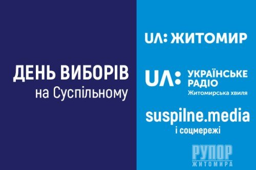 Команда Суспільного Житомира інформуватиме про найважливіше у день виборів