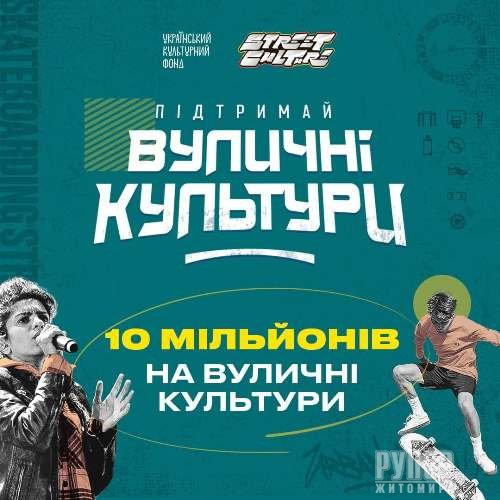Житомиряни можуть отримати до 10 мільйонів гривень на вуличну культуру: стартував прийом заявок на гранти УКФ