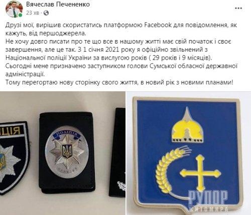 Колишнього керівника ГУНП в Житомирській області призначено заступником голови Сумської ОДА